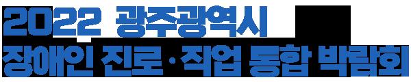 2021 광주광역시 장애인 진로·직업 통합 박람회